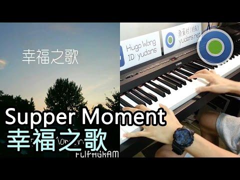 幸福之歌 鋼琴版 (主唱: Supper Moment)