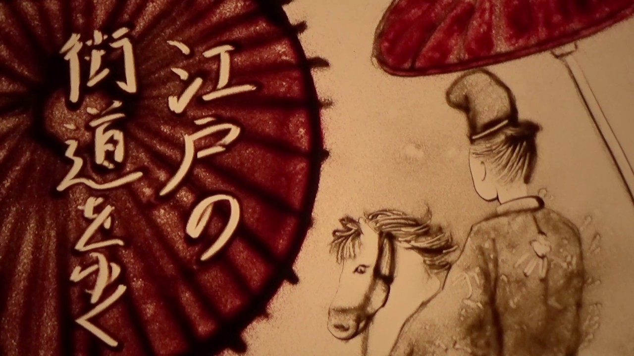 江戸東京博物館特別展「江戸の街道をゆく」サンドアートパフォーマンスライブ