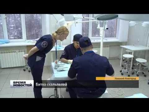 Конкурс начинающих хирургов в Нижнем Новгороде