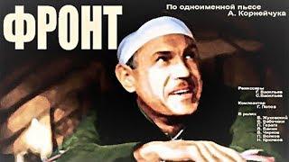 ФРОНТ (1943) фильм фронт смотреть онлайн(, 2016-04-16T13:00:01.000Z)