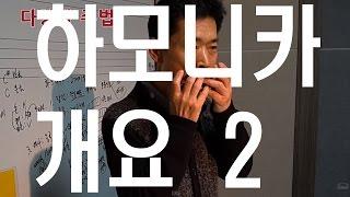 [하모니카 강의] 하모니카 개요 2부 - Harmonica Song Master Series