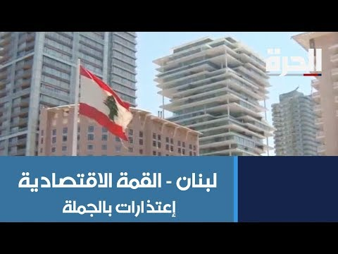 اعتذارات بالجملة عن حضور القمة العربية الاقتصادية في بيروت  - 21:53-2019 / 1 / 17