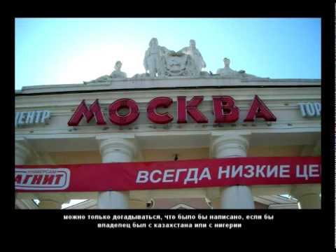 МОСКВА   ОРСК