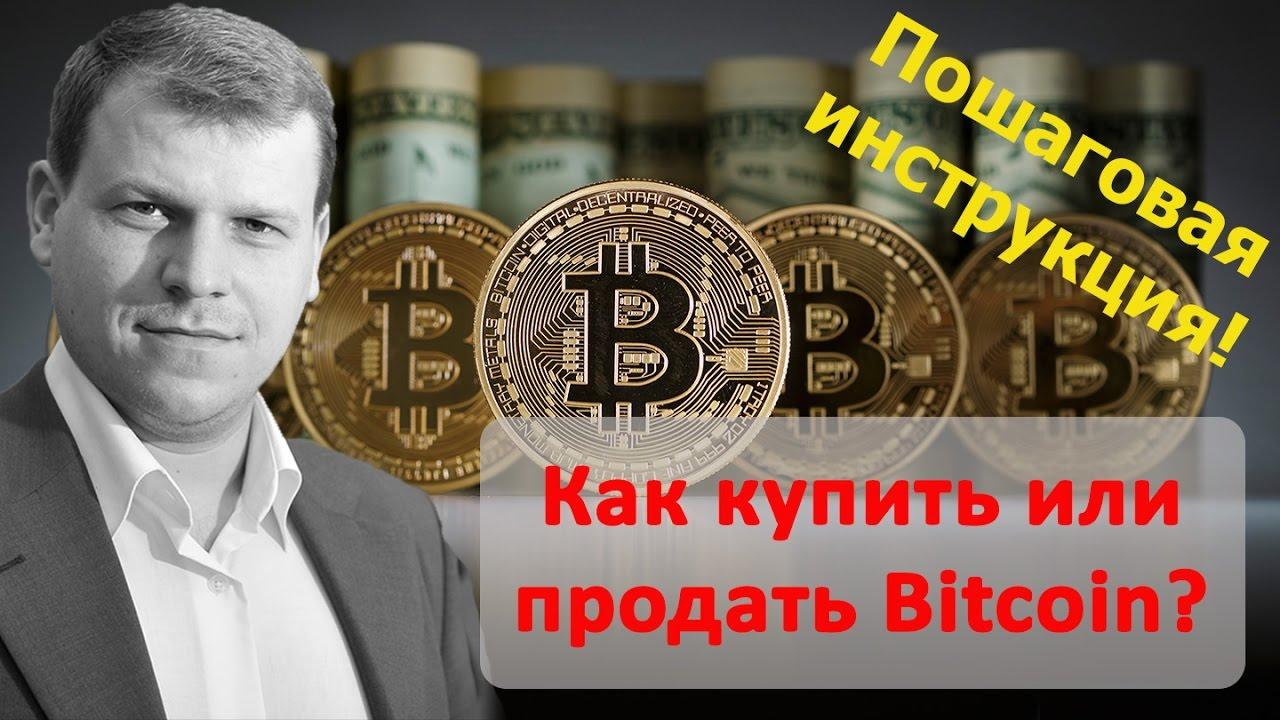 украине в приват24 купить биткоин-11
