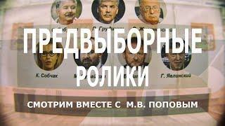Трепанация: смотрим предвыборные ролики вместе с М.В. Поповым