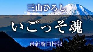 いごっそ魂/立山連峰 【タイプA】/三山ひろし [カセットテープ/CD] [CRC...