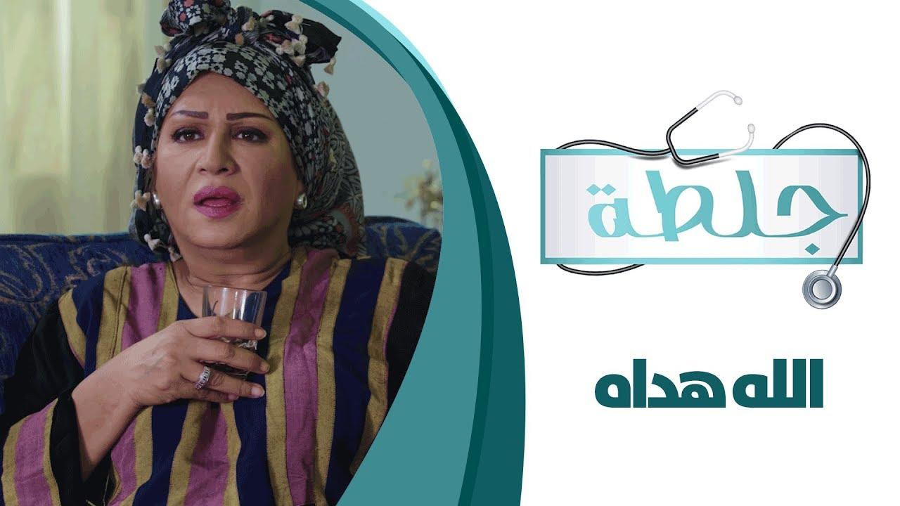 جلطة - الحلقة الثامنة عشرة 18 - الله هداه
