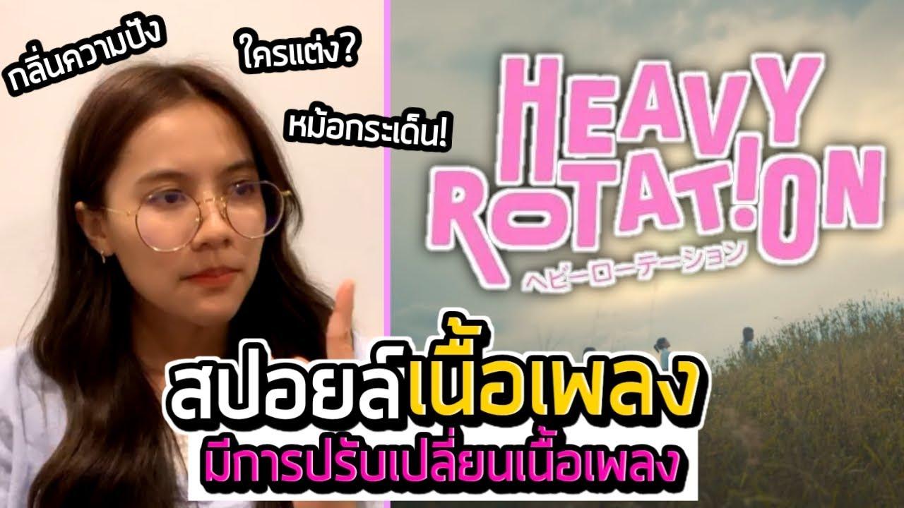 น้ำหนึ่งสปอยล์เนื้อเพลง Heavy Rotation! มีการปรับเปลี่ยนเนื้อเพลง | Namneung BNK48