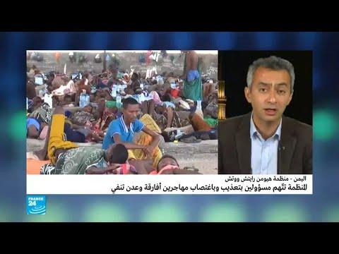 اتهامات تطال مسؤولين يمنيين بتعذيب واغتصاب مهاجرين أفارقة  - 16:24-2018 / 4 / 19