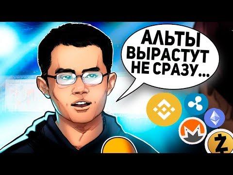 Скрытый Инсайд от CEO Binance Почему Альткоины не Растут! Биткоин Август 2019 Прогноз