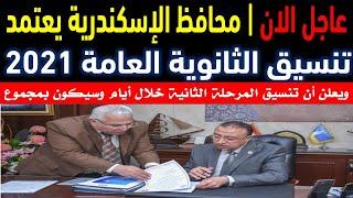 تنسيق الثانوية العامة 2021 محافظة الإسكندرية