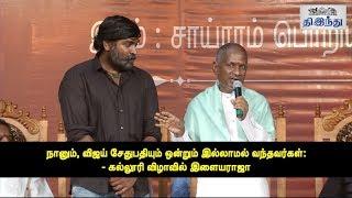 Ilayaraja & Vijay Sethupathi's Advice to College Students   Tamil The Hindu