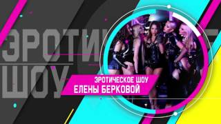 Magic Night: The Berkova, 10 июня, Platinum