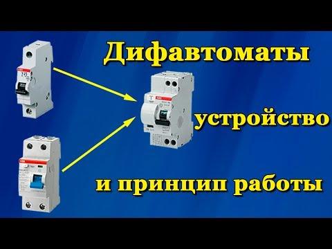 Дифавтоматы устройство и принцип работы