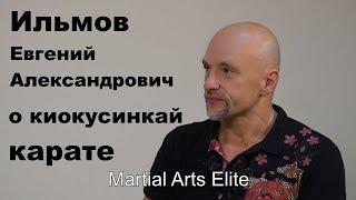 Dialog 6: Ильмов Евгений Александрович о киокусинкай карате