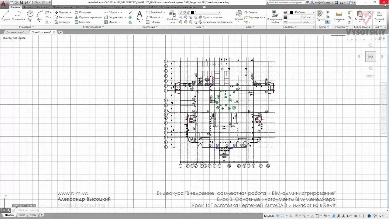 Автокад работа с моделями logitech веб камера модели
