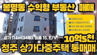 [매물18]청주 봉명동 상가다중주택매매. 수익형부동산 …