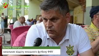Валерій Золотухін, начальник відділу юнацького футболу ФФУ