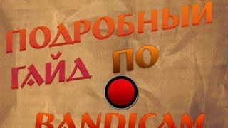 Полный ГАЙД, по BANDICAM - запись видео(Обсудить, или задать вопросы мне, можно тут http://vk.com/topic-16006222_27436340., 2013-01-20T15:51:43.000Z)