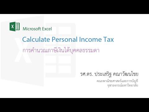 สอน Excel: การคำนวณภาษีเงินได้บุคคลธรรมดา (Personal Income Tax Calculation)