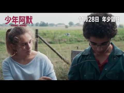 少年阿默 (Young Ahmed)電影預告