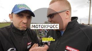 Мотокросс - День 28 - Уфа - Большая страна - Большой тест-драйв