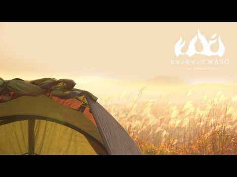 ヒロシキャンプ × ASO ⑨【見下ろせば熊本市内、見上げれば満天の星空を満喫する絶景パノラマ冬キャンプ!】by Netz Kumamoto 50th