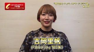 第7回コンフィデンスアワード・ドラマ賞:吉岡里帆受賞コメント 受賞者...