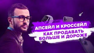 Михаил Гребенюк Что такое апсейл и кроссейл Бизнес Пробуждение