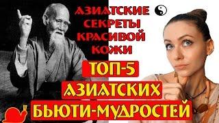 ТОП-5 БЬЮТИ-МУДРОСТЕЙ |АЗИАТСКИЕ СЕКРЕТЫ КРАСИВОЙ КОЖИ