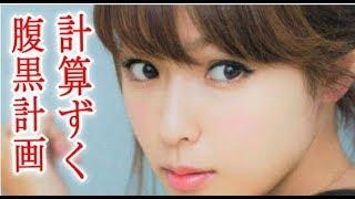 チャンネル登録おねがいします('◇'♪⇒https://goo.gl/ORAFZJ 深田恭子さ...