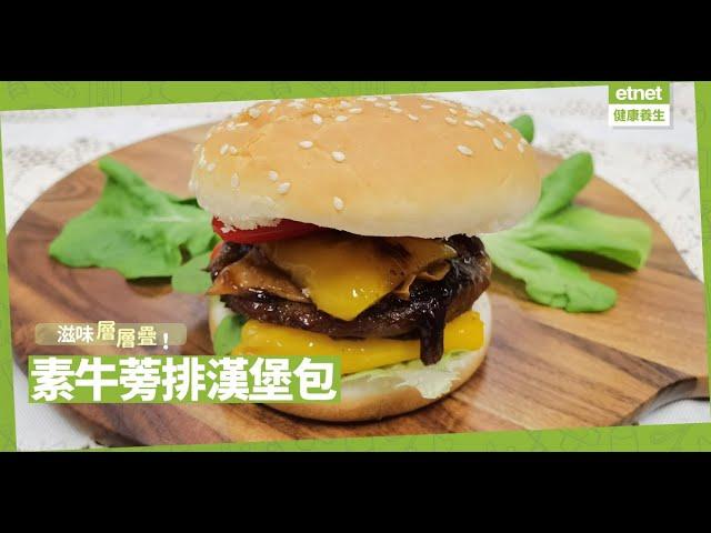 零罪疚感!「素牛蒡排漢堡包」滋味層層疊,輕怡不肥膩!加入甜椒令胃口大開?