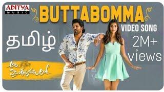 ButtaBomma Song in Tamil  Full Video Song | Vaikundapuram | Arman Malik | Allu Arjun