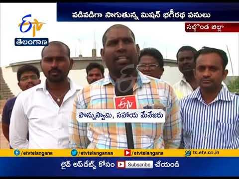 Govt Speedup Mission Bhagiratha Works In Nalgonda District