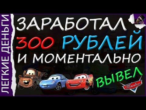 КАК ЗАРАБОТАТЬ 300 РУБЛЕЙ . БЫСТРО И БЕЗ НАПРЯГА В ИГРЕ MONEY CARS / EASY MONEY / ЛЕГКИЕ ДЕНЬГИ
