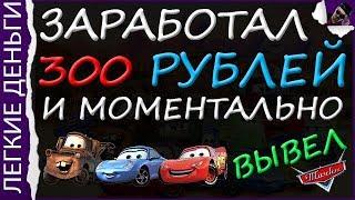 Как Заработать 300 Рублей. Быстро и без Напряга в Игре Money Cars/Easy Money/Легкие Деньги