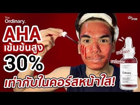 เว่อมาก...The Ordinary AHA ความเข้มข้นสูง 30% เทียบเท่าคอร์สหน้าใส!!!✨ | NUTTHEP