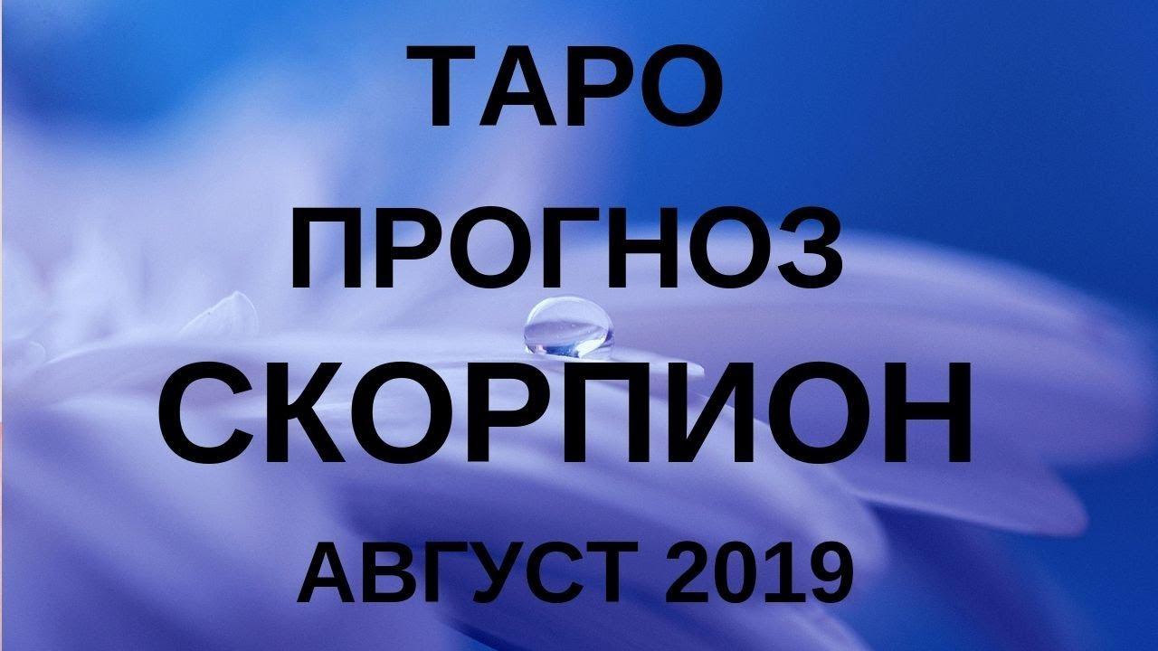 Скорпион — Таро прогноз на август 2019 года