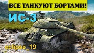 ИС-3 Все танкуют бортами!!!
