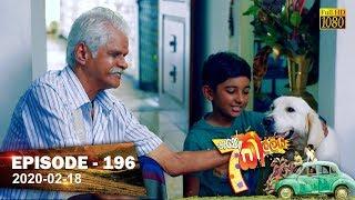 Hathe Kalliya | Episode 196 | 2020- 02- 18 Thumbnail