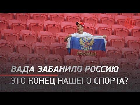 ВАДА уничтожает Россию. Live об ужасе дня