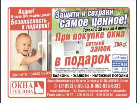 Окна Теплова - пластиковые(ПВХ) окна в Архангельске и Новодвинске