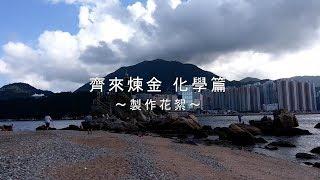 【從未曝光】 亞伯林、Chemsir《齊來煉金 化學篇》MV 製作花絮