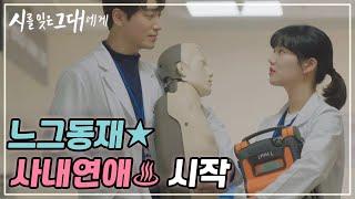 이준혁 너무 귀엽다 너무 사랑스럽다 연애하는 티 팍팍♥ (예쌤 보는 나도 입가에 미소가♥) 시를 잊은 그대에게 12화