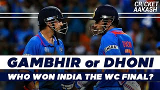 GAMBHIR or DHONI - Who won INDIA the 2011 World Cup FINAL? | Cricket Aakash