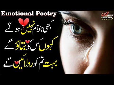 Kabhi Jo Hum Nahi Honge | Sad Poetry | Gum Naam IshQ | Alvida Sad Urdu / Hindi Poetry | Fk Poetry