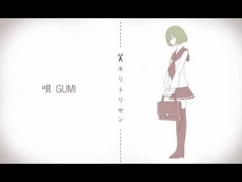 【GUMI(40㍍)】 キリトリセン 【オリジナル】