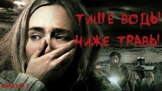Тихое место - обзор фильма. Прорыв в жанре ужасы?