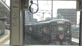 阪急千里線 前面車窓 関大前ー豊津