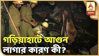Reason Behind Gariahat Fire | Gariahat Fire News | ABP Ananda